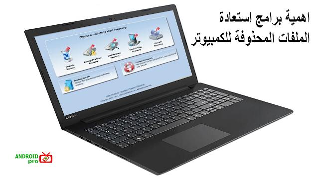 برامج استعادة الملفات المحذوفة للكمبيوتر