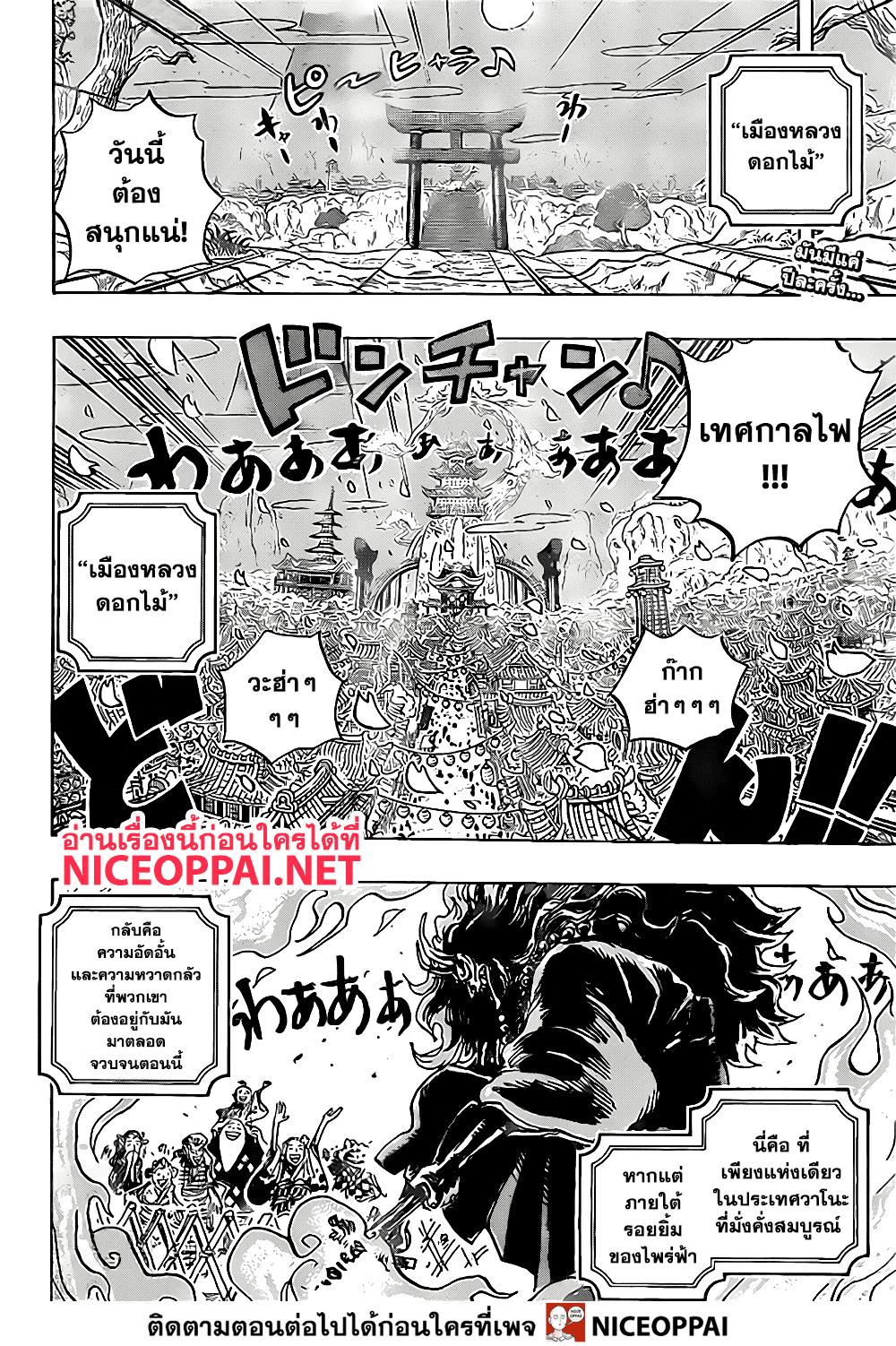 อ่านการ์ตูน One Piece ตอนที่ 993 หน้าที่ 2