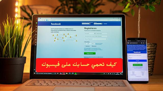 6 نصائح لحماية حسابك على الفايسبوك من الاختراق