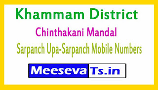 Chinthakani Mandal Sarpanch Upa-Sarpanch Mobile Numbers List  Khammam District in Telangana State