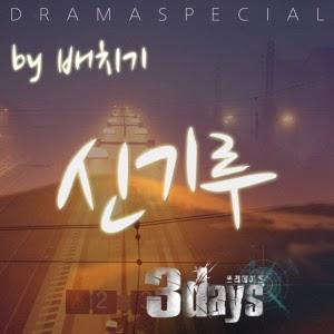 Mirage OST 3 Days Lyrics - Baechigi - United Lyrics