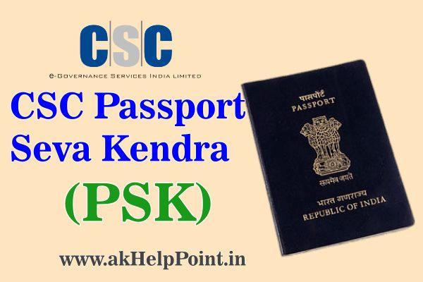 CSC Passport Seva Kendra (PSK) में Verification & Documents Collection Services