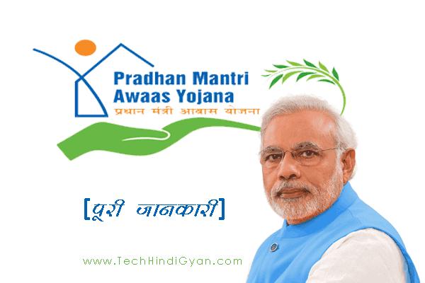 प्रधानमंत्री आवास योजना 2020 की पूरी जानकारी - PMAY 2020 अप्लाई कैसे करें