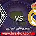 مباراة بوروسيا مونشنغلادباخ وريال مدريد بث مباشر بتاريخ 27-10-2020 دوري أبطال أوروبا