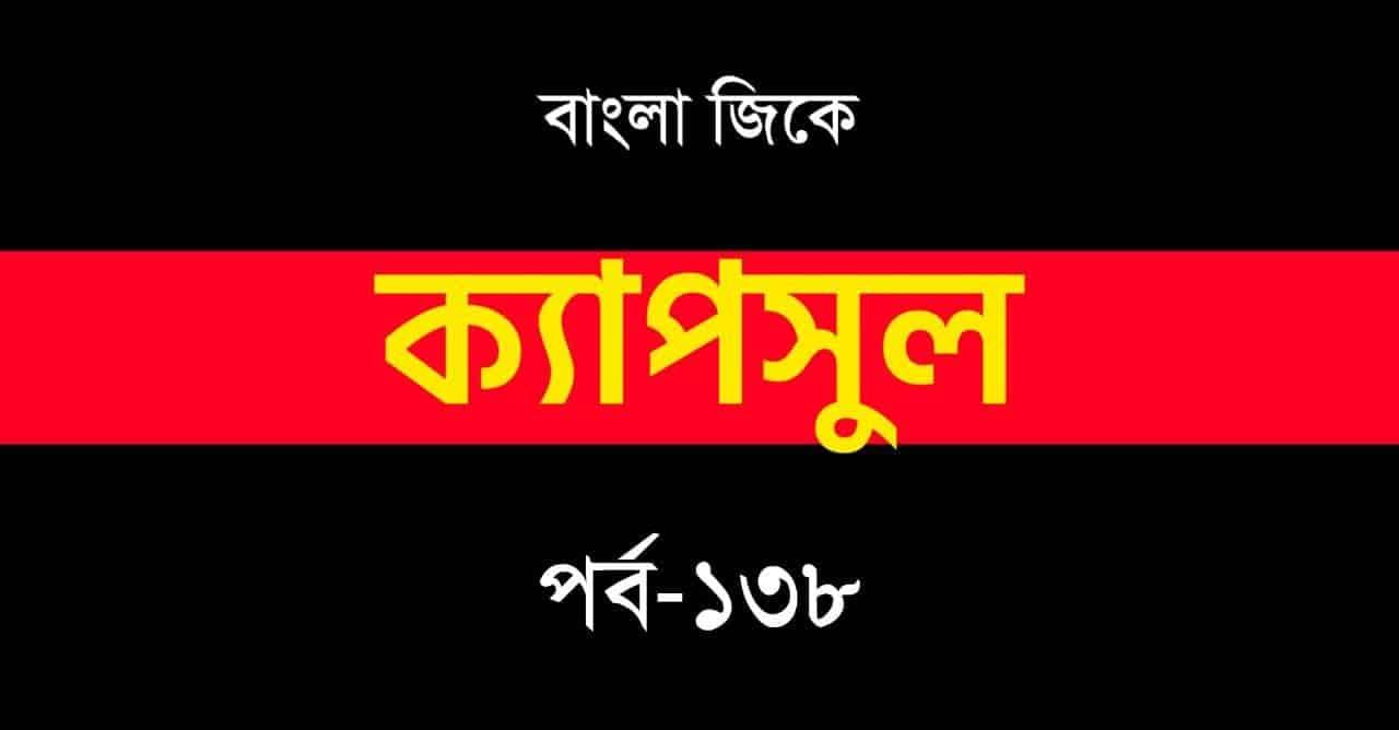 বাংলা সাধারণ জ্ঞান পর্ব-১৩৮    Bangla Sadharan Gyan