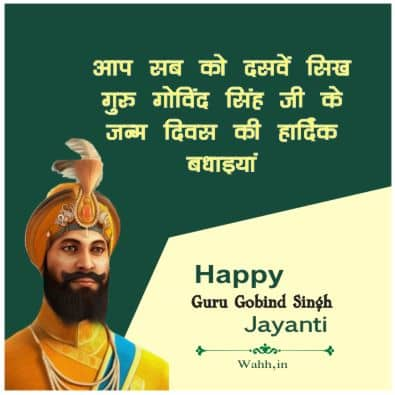 Guru Gobind Singh Jayanti  Messages Hindi