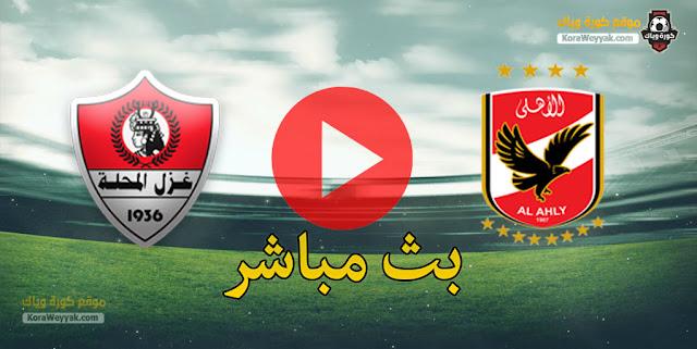 نتيجة مباراة الأهلي وغزل المحلة اليوم 3 مايو 2021 في الدوري المصري