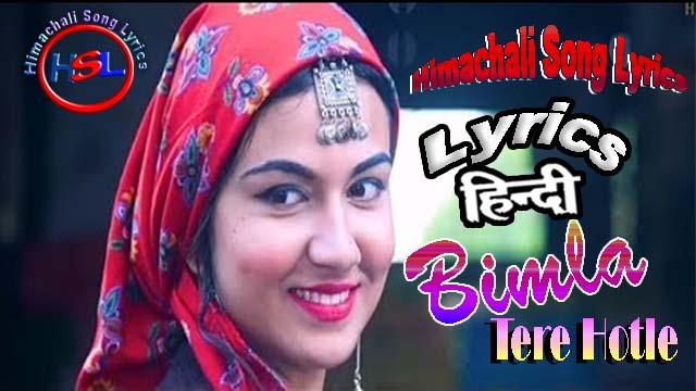 Bimla Tere Hotle  Song Lyrics In Hindi Himachali Singer Kuldeep Sharma