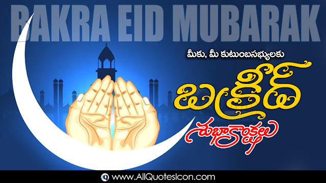 happy-barkrid-2020-images-top-Bakra-Eid-Mubarak-Greetings-Eid-Mubarak-Wishes-Pictures-Online-Messages-Free