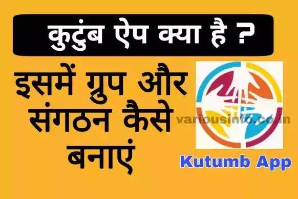 कुटुंब ऐप क्या है ? इसमें ग्रुप और संगठन कैसे बनाएं [ Kutumb App Download ] Kutumb app kya hai, download, Wikipedia, earn money from kutumb app