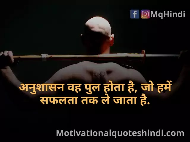 Quotes On Student And Discipline In Hindi