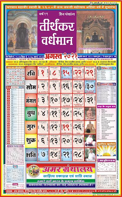 Jain Panchang Calendar 2021 August