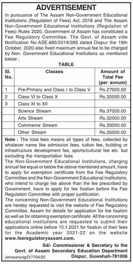 new-fee-structure-assam-private-school