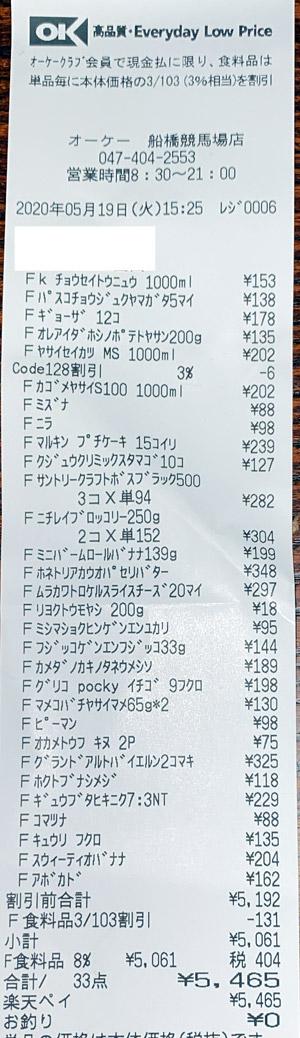 OK オーケー 船橋競馬場店 2020/5/19 のレシート