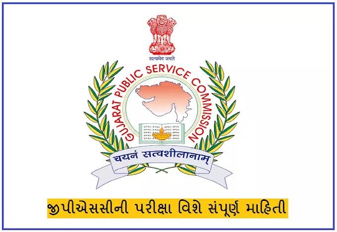 જીપીએસસીની પરીક્ષા વિશે સંપૂર્ણ માહિતી  - GPSC Exam Information In Gujarati