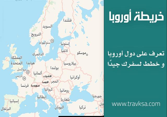 خريطة اوروبا
