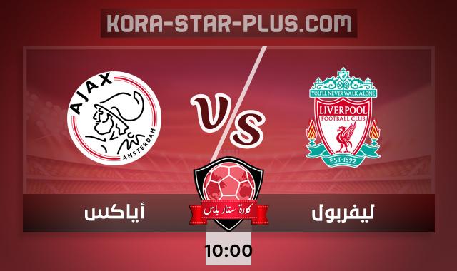 مشاهدة مباراة ليفربول وأياكس أمستردام كورة ستار KORA STAR بث مباشراونلاين لايف 01-12-2020 دوري أبطال أوروبا