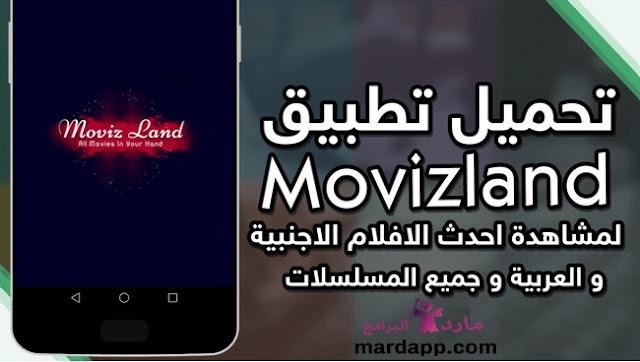 تحميل برنامج موفيز لاند Movizland برنامج مشاهدة الأفلام والمسلسلات مجانًا للكمبيوتر والمحمول