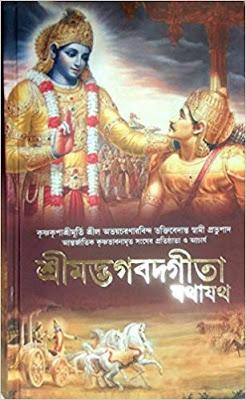 Bhagavad Gita (Bengali) 2016 New Edition by Iskcon