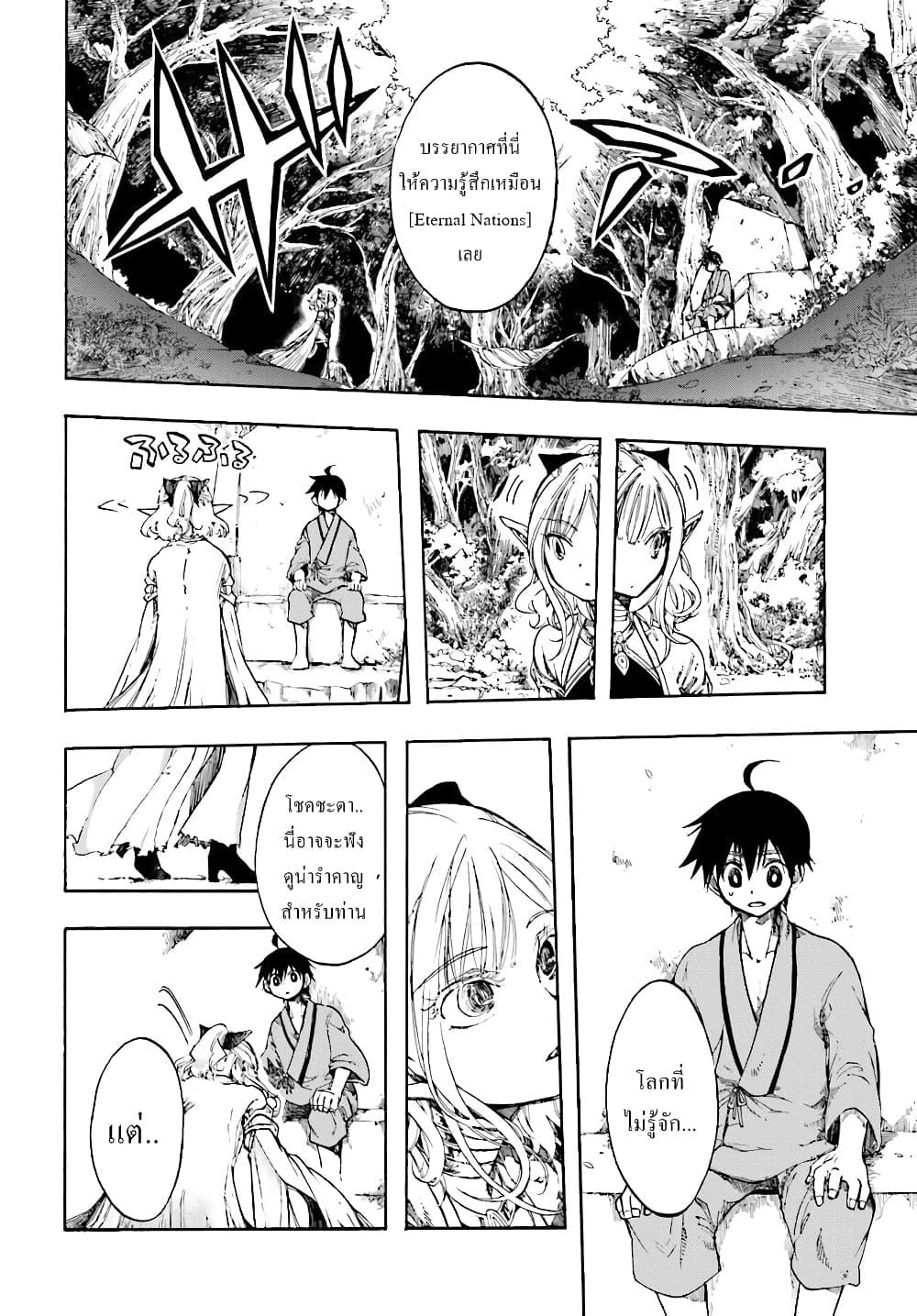 อ่านการ์ตูน Isekai Apocalypse MYNOGHRA ~The Conquest of the World Starts With the Civilization of Ruin~ ตอนที่ 1 หน้าที่ 15