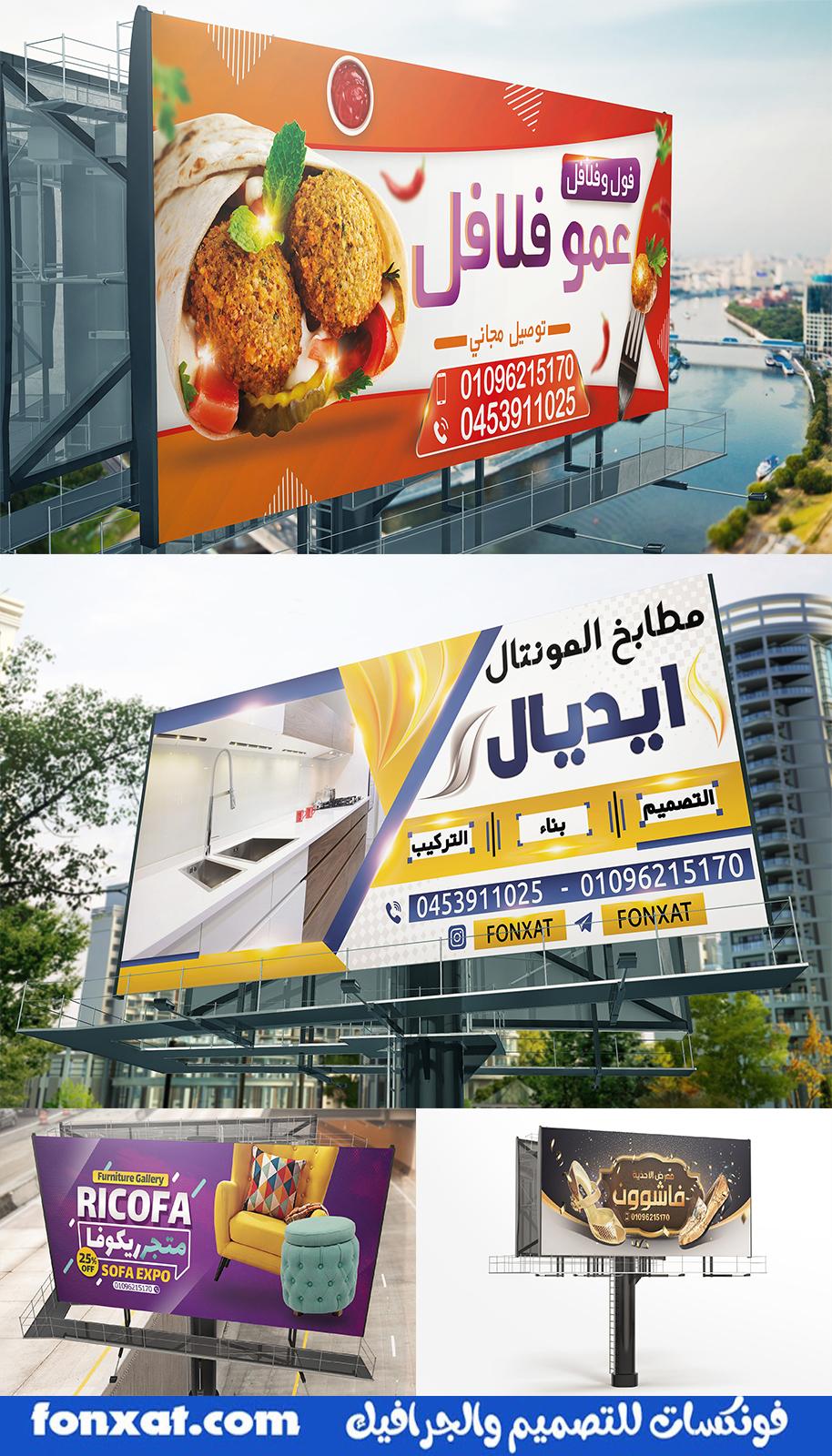 موك اب احترافى بلندر عرض بنرات عملاقة ولافتات اعلانية بالطرق بصيغة psd