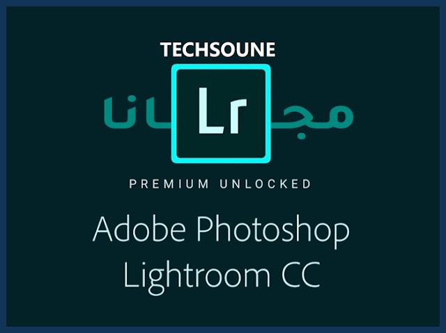 تحميل النسخة المدفوعة مجانا للأندرويد Adobe Lightroom CC