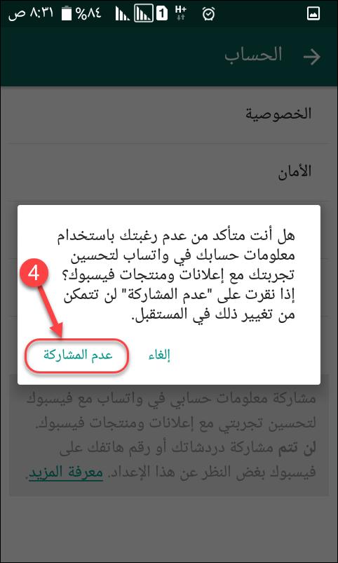 شرح منع مشاركة بيانات واتس اب على فيسبوك