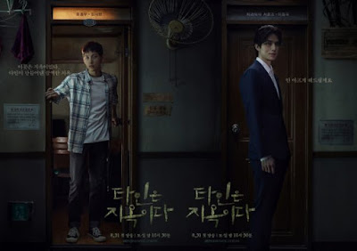 Strangers From Hell, Hell Is Other People, Korean Drama, Drama Korea, Korean Drama Strangers From Hell, Drama Korea Strangers From Hell, Sinopsis Drama Korea Strangers From Hell, Ending Drama Korea Strangers From Hell, Poster Drama Korea Strangers From Hell, Korean Drama Review, Korean Drama Review Strangers From Hell, Ulasan Drama Korea Strangers From Hell, K Drama, Review By Miss Banu, Blog Miss Banu Story, My Opinion, Lee Dong Wook New Drama, Im Si Wan New Drama, Senarai Pelakon Drama Korea Strangers From Hell,  Im Si Wan, Lee Dong Wook, Lee Jung Eun, Park Jong Hwan, Ahn Eun Jin, Kim Ji Eun, Cha Rae Hyung, Noh Jong Hyun,