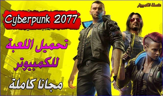 تحميل لعبة cyberpunk 2077