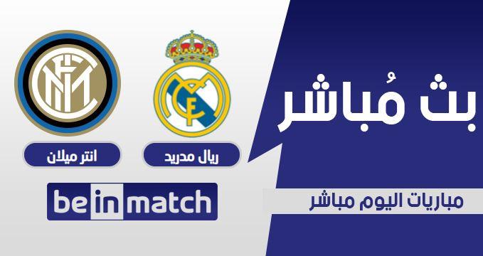 مقابلة ريال مدريد وانتر ميلان اليوم
