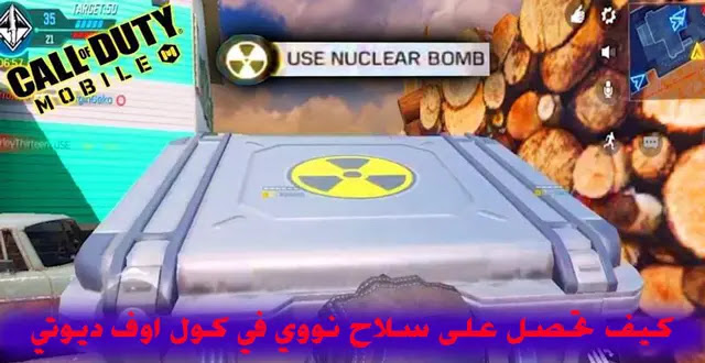 كيف تحصل على سلاح نووي في كول اوف ديوتي