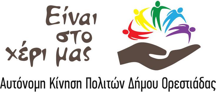 Νέα πρόσωπα στην Αυτόνομη Κίνηση Πολιτών Δήμου Ορεστιάδας