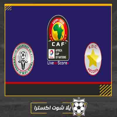 بث مباشر مباراة الكونغو ومدغشقر