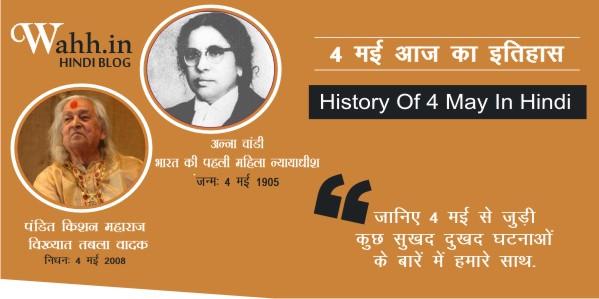 4-May-Aaj-Ka-itihaas-History