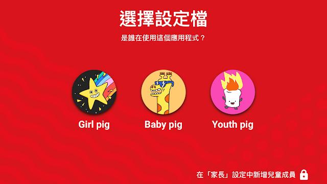 YouTube Kids正式在台灣上線,提供優質的兒童影音內容,沒有成人成份,純淨自然