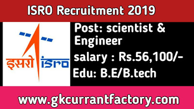 ISRO Recruitment, ISRO Recruitment 2019