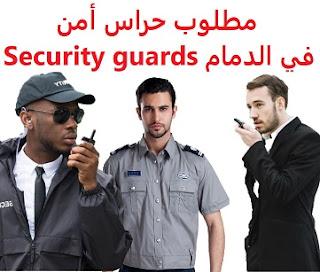 وظائف السعودية مطلوب حراس أمن في الدمام Security guards
