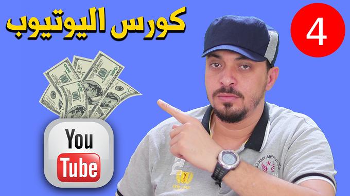 كورس انشاء  قناة على اليوتيوب والربح منها