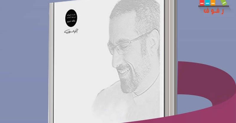 كتاب احمد الشقيري اربعون pdf