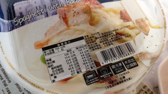 營養標示-義大利麵