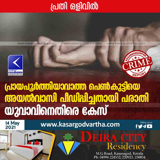 Minor girl files molest complaint against neighbour