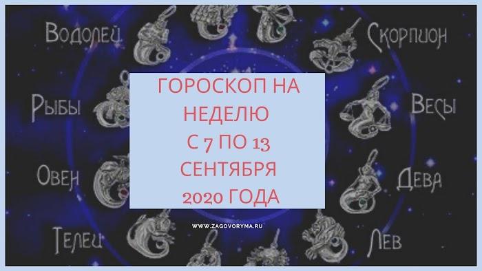 Гороскоп на неделю с 7 по 13 сентября 2020 года