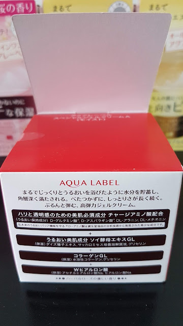 Kem Shiseido Aqualable special gel cream a moist, Hàng Nhật