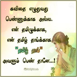Tamil thai kavithai