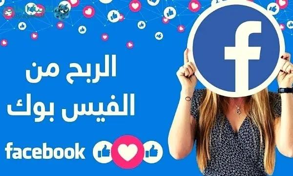 الربح من فيسبوك facebook