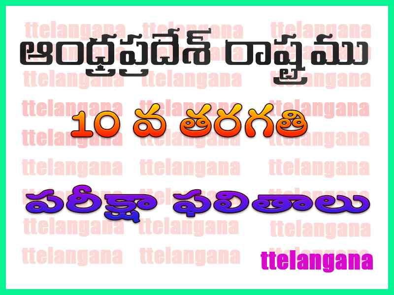 ఆంధ్రప్రదేశ్ రాష్ట్రము 10 వ తరగతి పరీక్షా ఫలితాలు