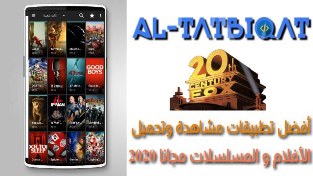 أفضل تطبيقات مشاهدة وتحميل الأفلام و المسلسلات مجانا 2020