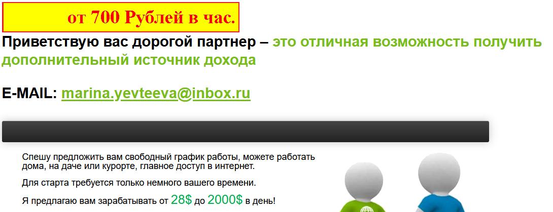 [Мошенники] senset.to-money.ru – отзывы, лохотрон! От 28$ до 2000$ в день