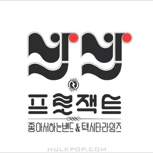 Joa Band – 반반 프로젝트