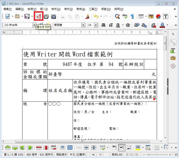 轉PDF檔